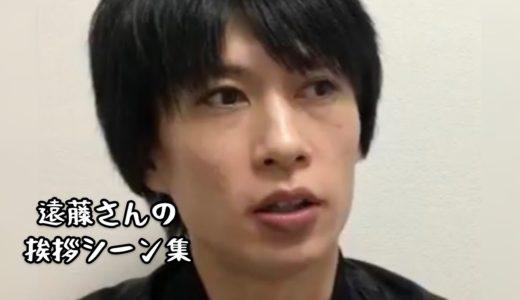 遠藤チャンネルの挨拶シーン集
