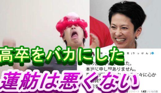 【遠藤チャンネル】高卒をバカにした蓮舫は悪くない!【炎上】