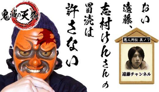 【鬼滅の天狗】[悪人列伝 遠藤チャンネル]おい遠藤、志村けんさんの冒涜は許さない!