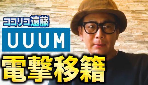 【ガチ検証】遠藤にUUUM移籍ドッキリ!!思わぬ結末が…