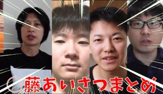 ○藤チャンネルのあいさつ集【遠藤チャンネル】