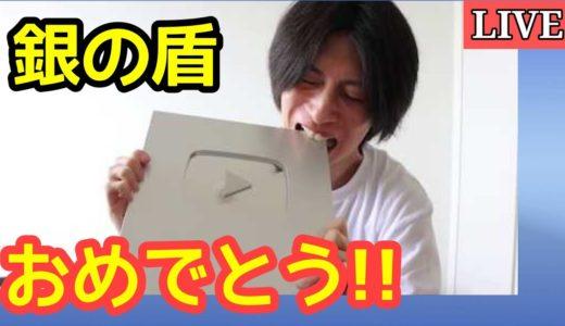 「遠藤チャンネル」が銀の盾をゲット!! (LIVE)