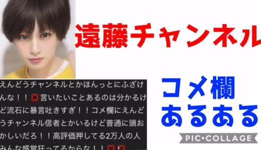 【あるある】遠藤チャンネルのコメント欄あるある!!