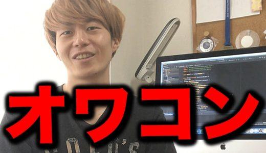 エンジニア系YouTuberはオワコン!      ( マナブ やまもとりゅうけん 勝又健太 遠藤チャンネル 東京フリーランス テッキーかけはし くろかわこうへい )