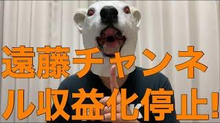 逆張り系YouTuber遠藤チャンネル収益化停止!当然か否か解説!