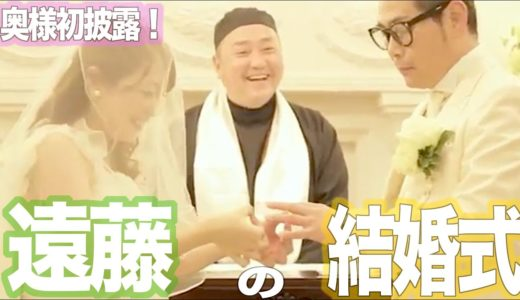 【超感動】遠藤の結婚式だよ【ハンカチ片手に見てね】