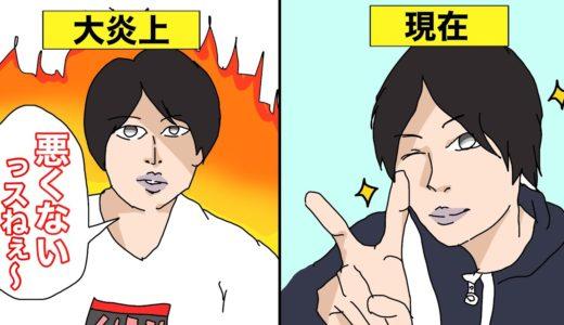 遠藤チャンネル京アニ炎上から今まで歴史解説
