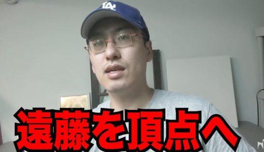 【ご報告】遠藤チャンネルの新マネージャーに就任しました【収益化停止】