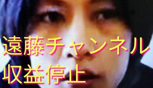 遠藤チャンネル収益停止の原因は?