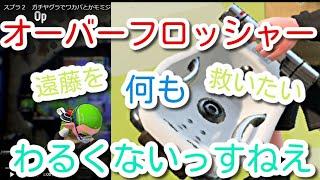 【スプラトゥーン2】逆張り系youtuber 遠藤チャンネルに救われたボクが、遠藤ついてはなします。