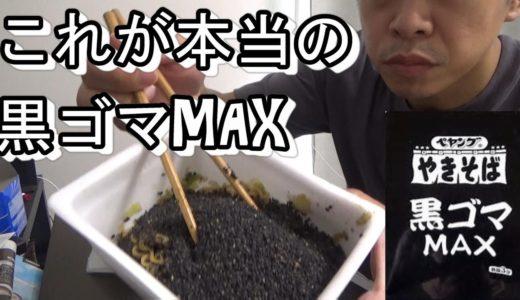 遠藤チャンネルでごまが白髪に効果あるって言ってたから食べてみた