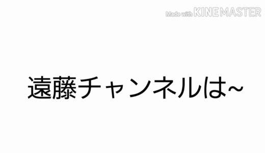 遠藤チャンネルは~~