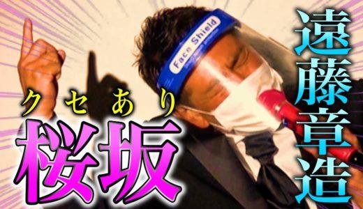 【クセあり】安全すぎる『桜坂/福山雅治』歌ってみた。