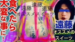 【遠藤チャンネル】遠藤おすすめのスイーツ食べたら大変な事に!【調子に乗るな】#94