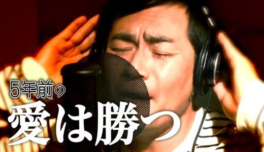 【クセあり】愛は勝つ/KAN 5年前ver.
