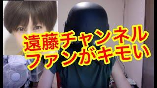 遠藤チャンネルのファンがキモい