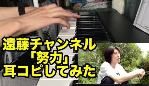 【遠藤チャンネル】「努力」を耳コピしてみた