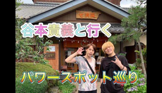 遠藤正明「谷本貴義と行く パワースポット巡り 編」えんちゃんねるTV Vol.30