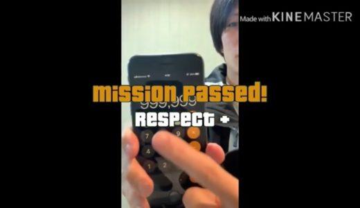 【遠藤チャンネル】Mission Passed!!! Part1