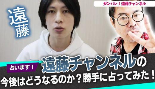 【ガンバレ!遠藤チャンネル】遠藤チャンネルの今後はどうなるのか?勝手に占ってみた!