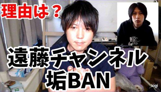【炎上系】遠藤チャンネルアカウントBANの理由を話します。