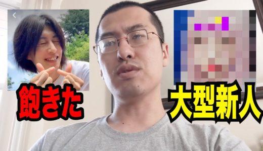 遠藤チャンネルに正直飽きた人達に大型新人YouTuberを紹介します