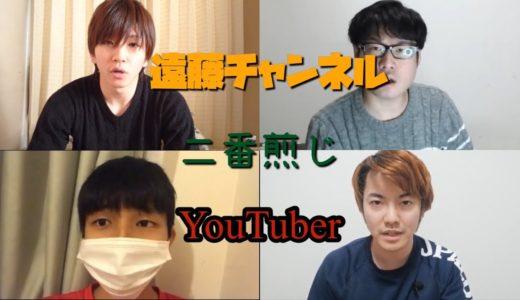 遠藤チャンネルの二番煎じYouTuber