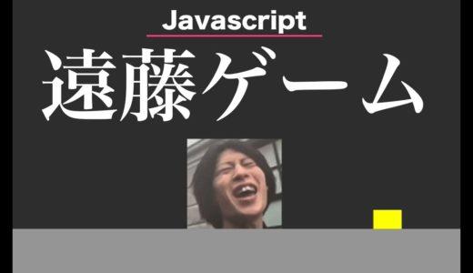 【Javascript】遠藤ゲームを作ります。初心者でもわかるJavascriptゲームプログラミング入門 | ジャバスクリプト初心者 | ゲーム開発 | 遠藤チャンネル | クソゲー