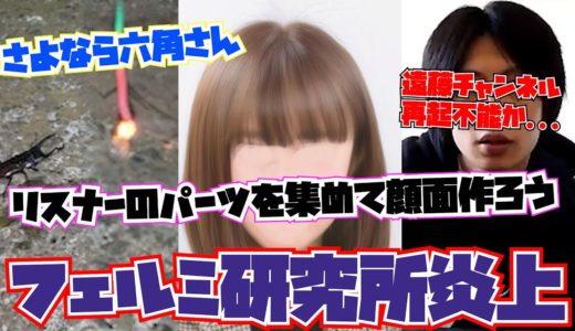 フェルミ研究所炎上。遠藤チャンネル新アカ1時間でBAN。ayanononoのイマ。おのののか結婚おめ!