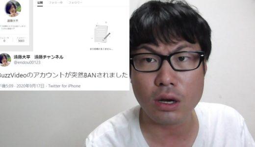 遠藤チャンネルBuzzVideoも垢BAN!大丈夫か?大平!(遠藤大平 バズビデオ)