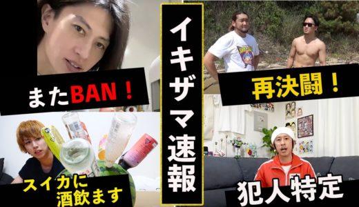 遠藤チャンネル再BAN、朝倉未来vsシバター、カジサック犯人特定、はじめしゃちょースイカに酒飲ます
