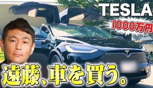【車が踊る!!】高級車・テスラに一目惚れしました【購入検討】