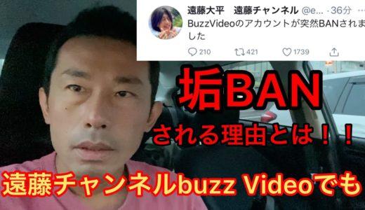 遠藤チャンネルbuzzvideoも先ほど垢BAN!!理由はアレか!?