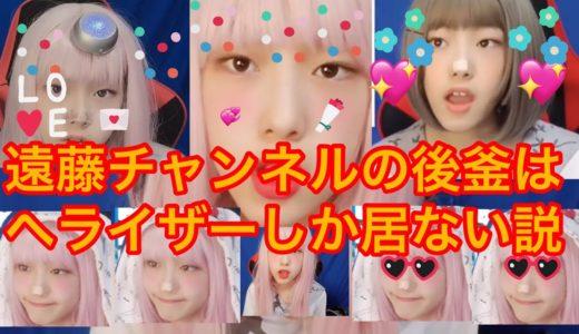 遠藤チャンネルの次はヘライザーだ💕天使と悪魔のハーフ💕