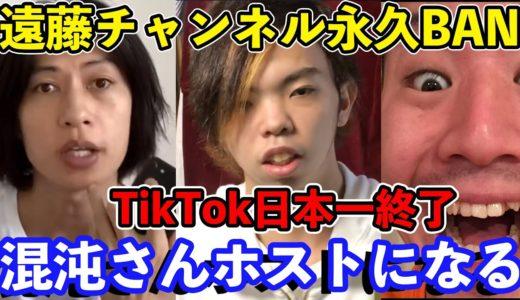 【遠藤チャンネル引退】混沌さんホストになる日本一のTikToker終了