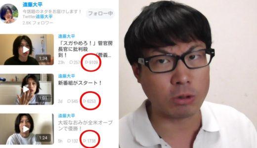 遠藤チャンネルBuzzVideoに移行するも大苦戦!大丈夫か?大平! (遠藤大平 バズビデオ)