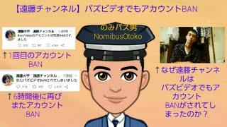【遠藤チャンネル】バズビデオでもアカウントBAN