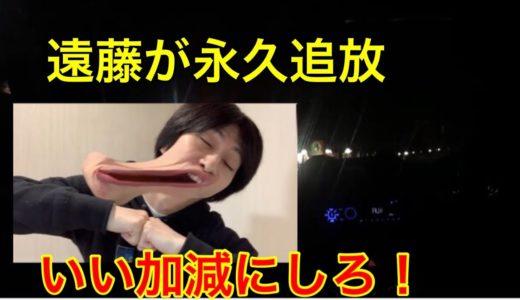 遠藤チャンネルが永久追放、YouTubeは一体何がしたいんだ?(遠藤大平 ステハゲ  スーツ背広チャンネル よりひと 平塚正幸 深田えいみ)