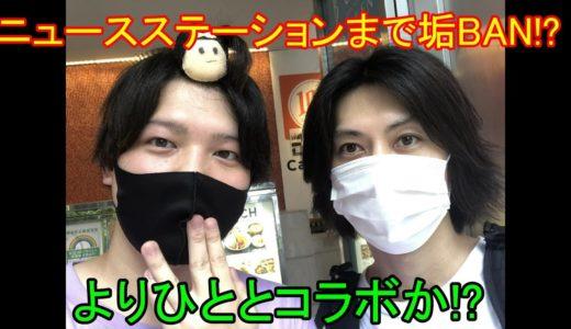 遠藤チャンネルの新チャンネル「ニュースステーション」が垢BANと遠藤チャンネルがよりひとと会っていたことについて
