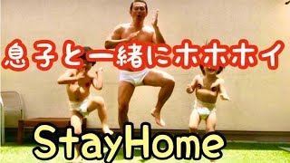 #StayHome ホホホイを親子でやってみた。
