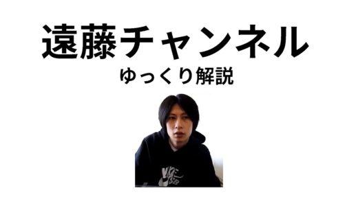 【ゆっくり解説】遠藤チャンネル