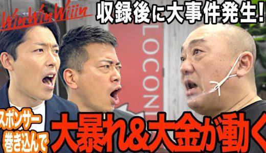 【宮迫×中田にブチギレ】収録で起きていた衝撃の事実にけいちょんがブチギレ!【Win Win Wiiin】