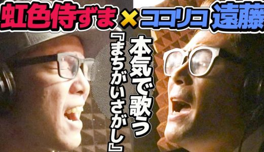 ココリコ遠藤さんと本気で『まちがいさがし』を歌ったらエモすぎた。