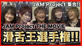 遠藤正明「JAM Project ドキュメンタリー映画 公開直前企画「JAM Project THE MOVIE 滑舌王選手権」編」えんちゃんねるTV Vol.37