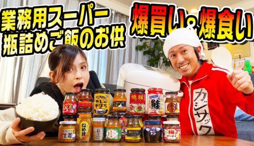 【爆買い&爆食い】業務用スーパーの瓶詰めご飯のお供を爆買い&爆食い